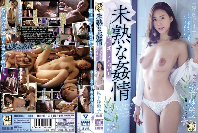 ADN-203 Immature Adultery: Married Woman Office Lady And Her Younger Subordinate – Saeko Matsushita