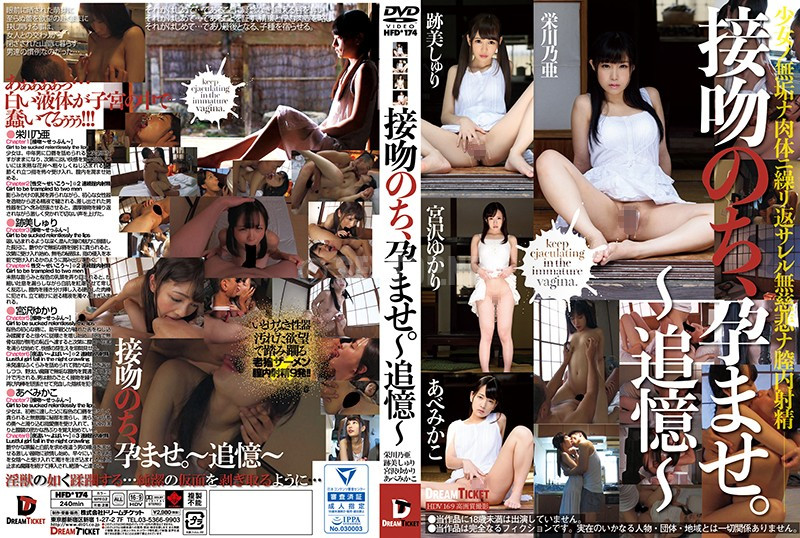 HFD-174After Kissing, Get Her Pregnant. -Recollection-