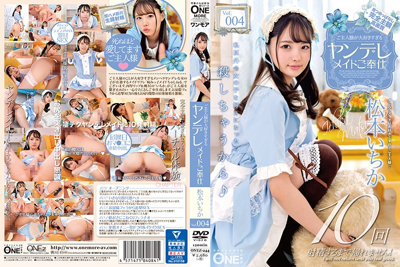 ONEZ-244 A Disturbed Maid Who Loves Her Master Too Much Is Full Of Hospitality Ichika Matsumoto vol. 004