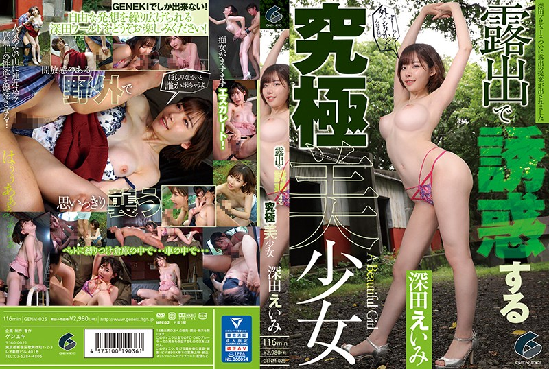 GENM-025 Extremely Beautiful Girl Temps With Her Exhibitionism Eimi Fukada