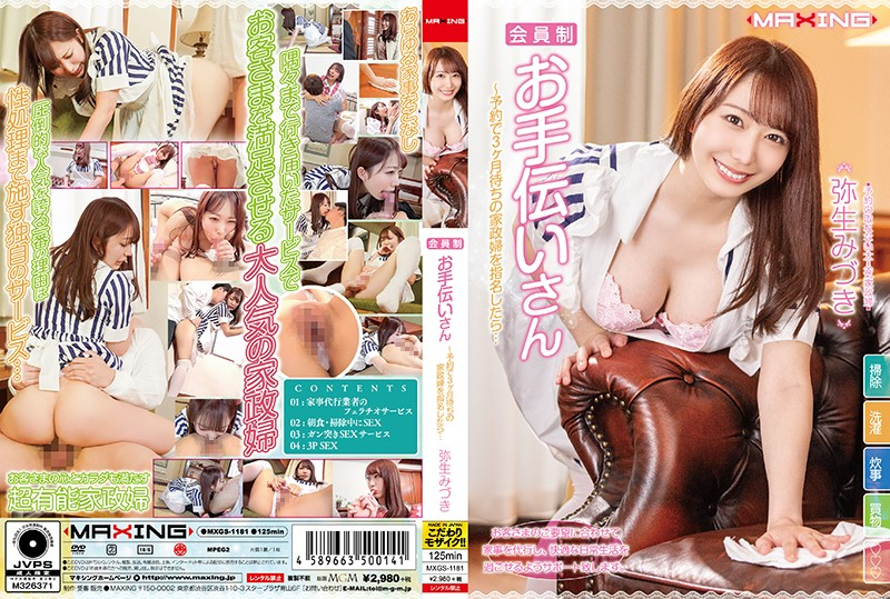 MXGS-1181 Members-Only Maid – What Would Happen If We Hired Her For Three Whole Months… Mizuki Yayoi