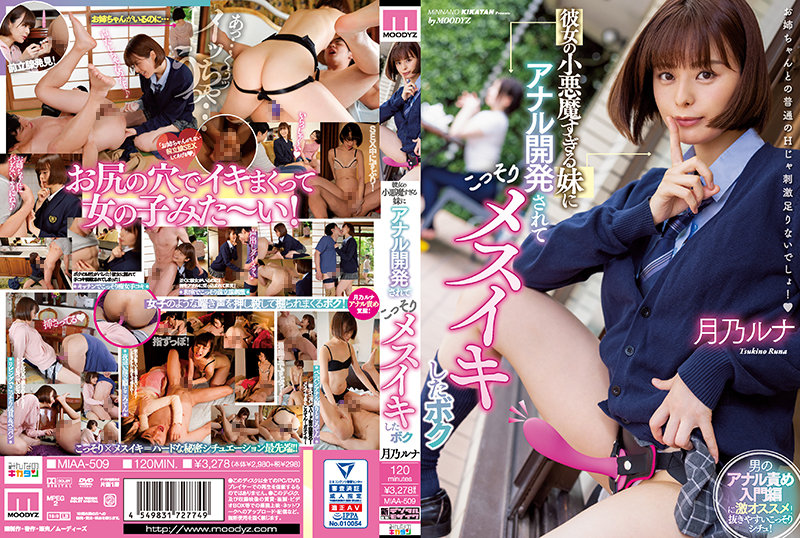 MIAA-509 I Develop My Devil Little Stepsister's Ass And Make Her Cum
